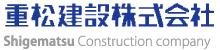 重松建設株式会社|愛媛県 今治市