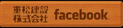 重松建設facebookページ