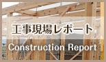 工事現場レポート