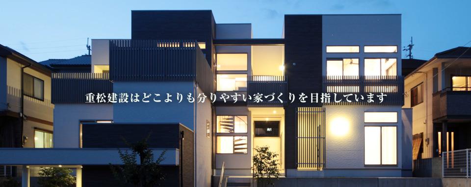重松建設はどこよりも分りやすい家づくりを目指しています