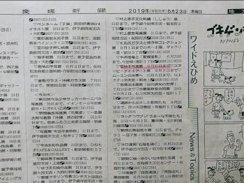 0523新聞