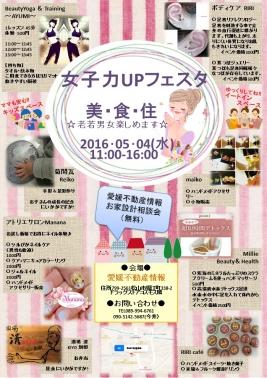 松山店 女子力UPフェスタ 堀江移転イベント