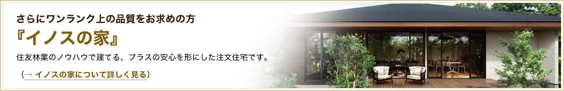 『イノスの家』