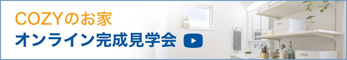 COZYのお家 オンライン完成見学会